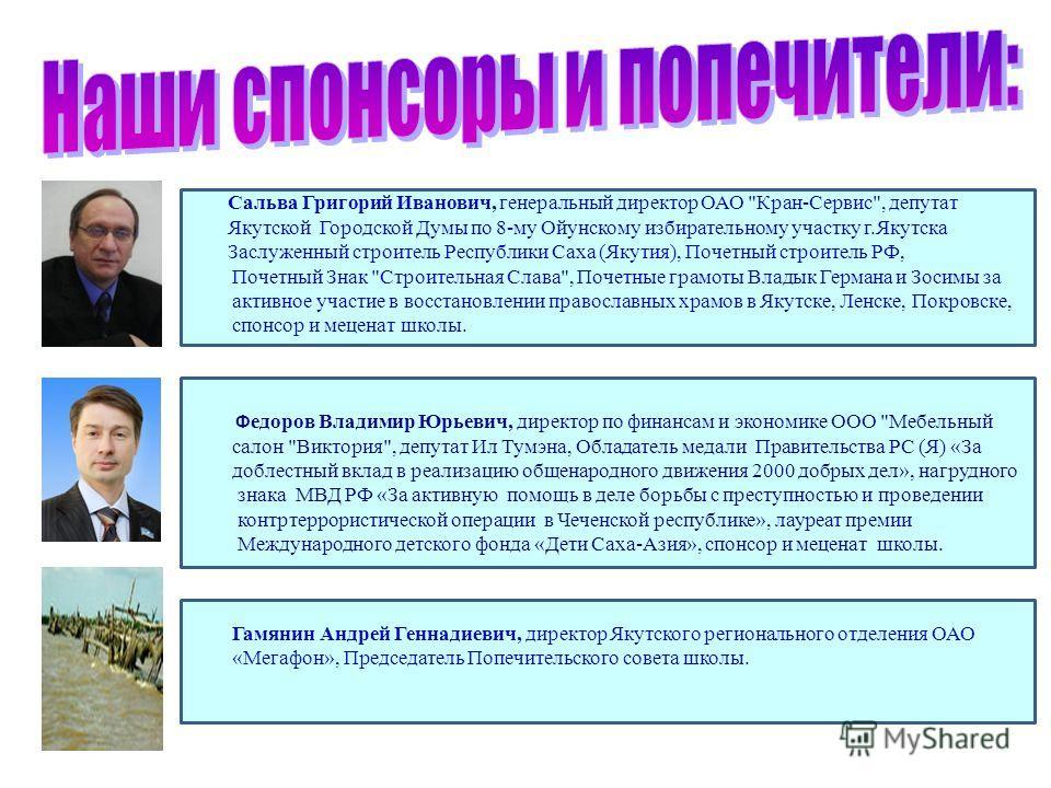 Сальва Григорий Иванович, генеральный директор ОАО