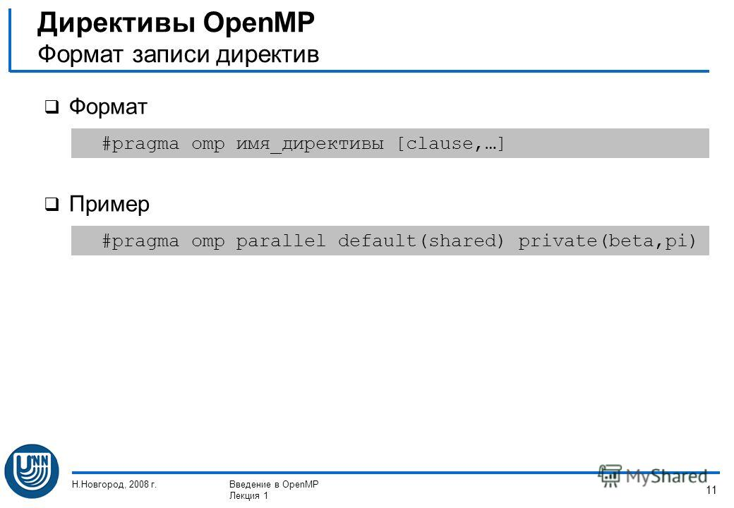 Н.Новгород, 2008 г.Введение в OpenMP Лекция 1 11 Формат Пример Директивы OpenMP Формат записи директив #pragma omp имя_директивы [clause,…] #pragma omp parallel default(shared) private(beta,pi)