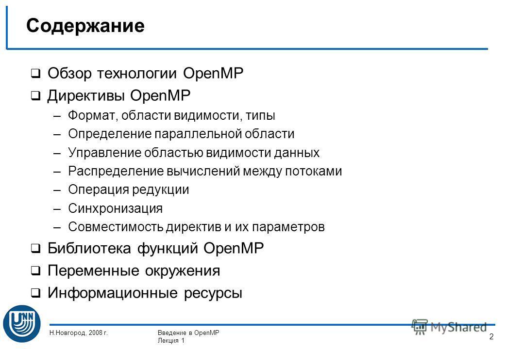 Н.Новгород, 2008 г.Введение в OpenMP Лекция 1 2 Обзор технологии OpenMP Директивы OpenMP –Формат, области видимости, типы –Определение параллельной области –Управление областью видимости данных –Распределение вычислений между потоками –Операция редук