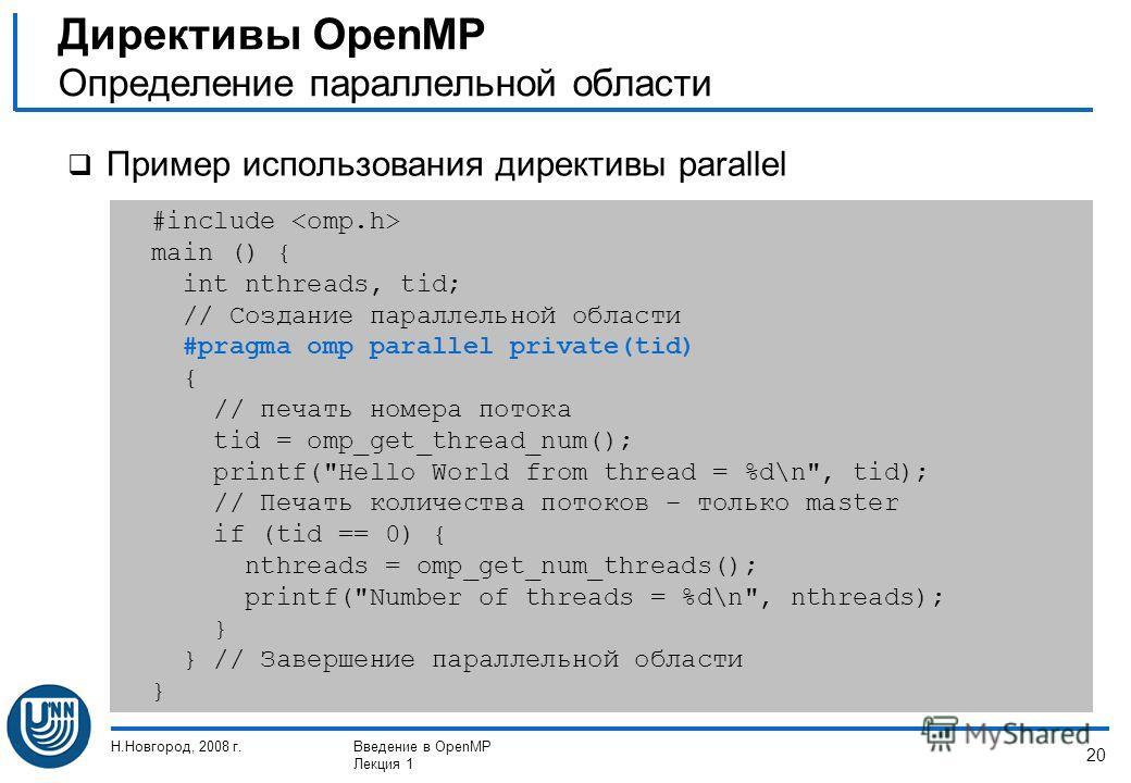 Н.Новгород, 2008 г.Введение в OpenMP Лекция 1 20 Пример использования директивы parallel Директивы OpenMP Определение параллельной области #include main () { int nthreads, tid; // Создание параллельной области #pragma omp parallel private(tid) { // п