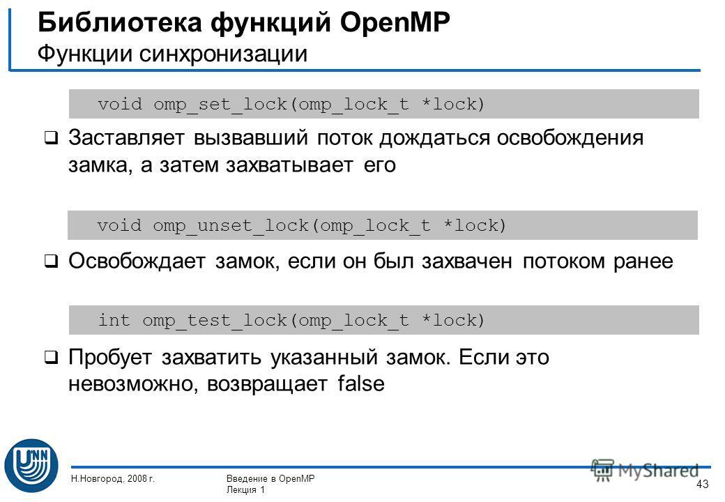 Н.Новгород, 2008 г.Введение в OpenMP Лекция 1 43 Заставляет вызвавший поток дождаться освобождения замка, а затем захватывает его Освобождает замок, если он был захвачен потоком ранее Пробует захватить указанный замок. Если это невозможно, возвращает