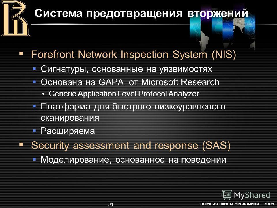 Высшая школа экономики - 2008 21 Forefront Network Inspection System (NIS) Сигнатуры, основанные на уязвимостях Основана на GAPA от Microsoft Research Generic Application Level Protocol Analyzer Платформа для быстрого низкоуровневого сканирования Рас