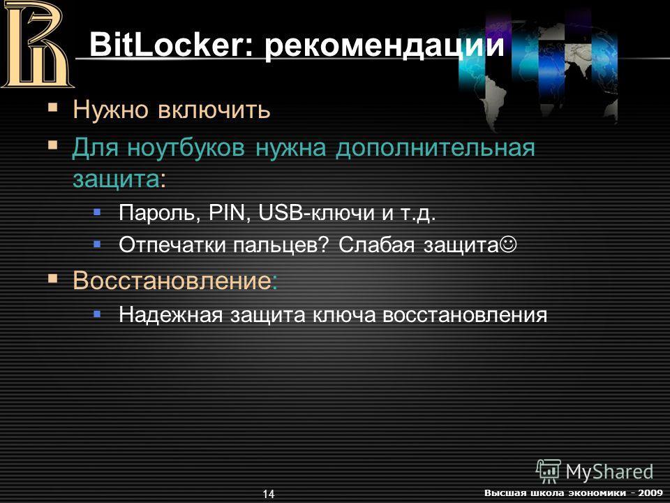 Высшая школа экономики - 2009 14 BitLocker: рекомендации Нужно включить Для ноутбуков нужна дополнительная защита: Пароль, PIN, USB-ключи и т.д. Отпечатки пальцев? Слабая защита Восстановление: Надежная защита ключа восстановления