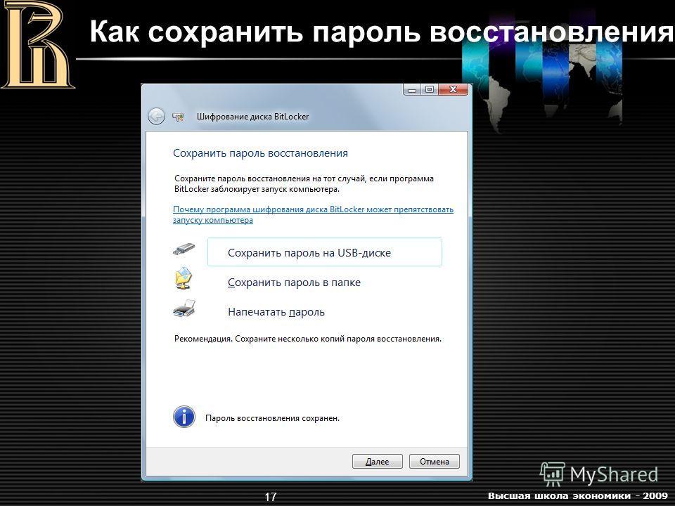 Высшая школа экономики - 2009 17 Как сохранить пароль восстановления