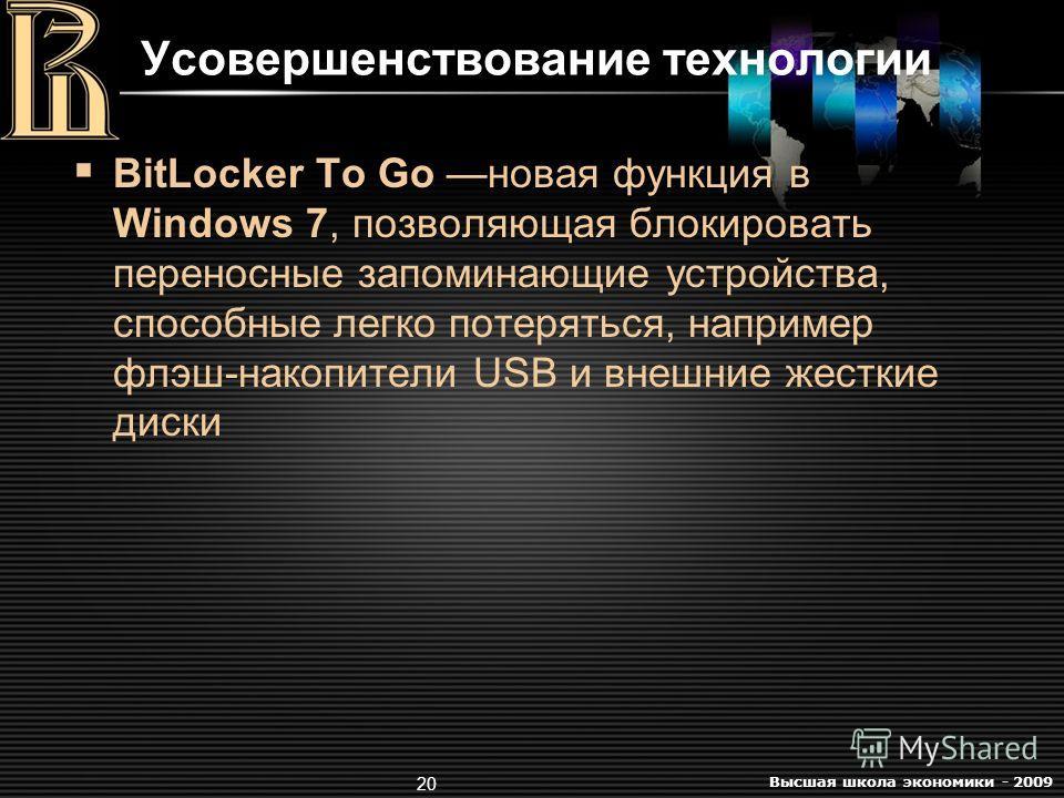 Высшая школа экономики - 2009 20 Усовершенствование технологии BitLocker To Go новая функция в Windows 7, позволяющая блокировать переносные запоминающие устройства, способные легко потеряться, например флэш-накопители USB и внешние жесткие диски