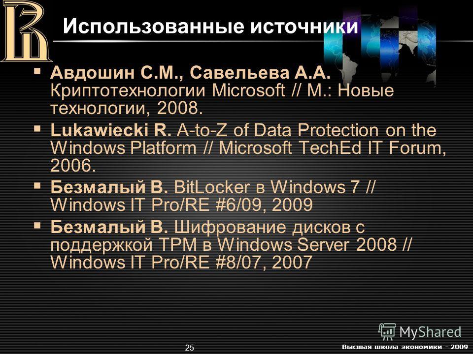 Высшая школа экономики - 2009 25 Использованные источники Авдошин С.М., Савельева А.А. Криптотехнологии Microsoft // М.: Новые технологии, 2008. Lukawiecki R. A-to-Z of Data Protection on the Windows Platform // Microsoft TechEd IT Forum, 2006. Безма
