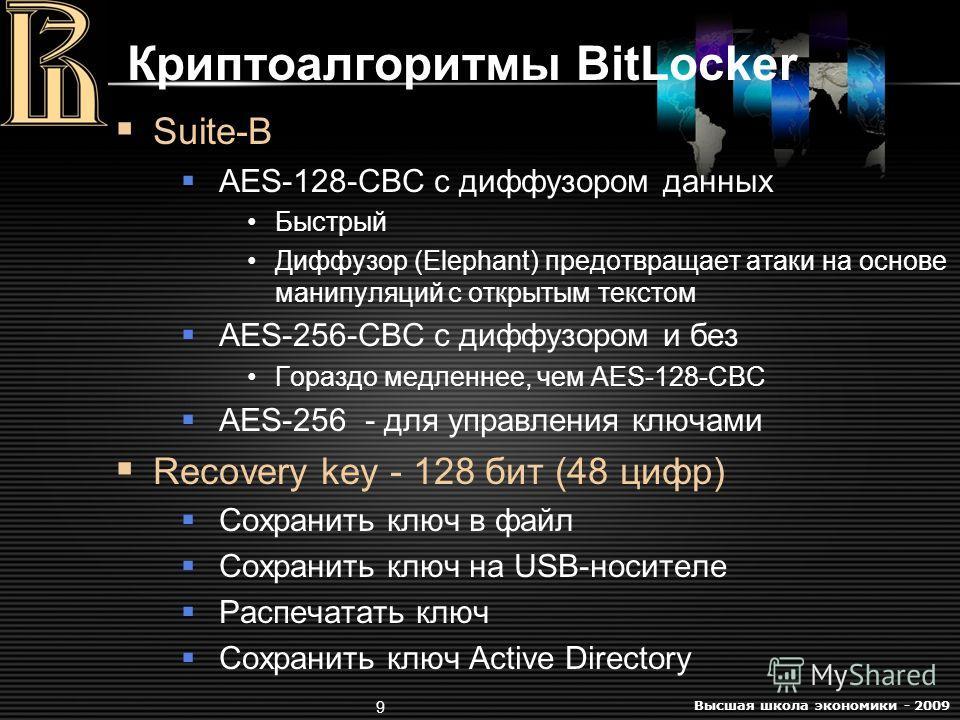 Высшая школа экономики - 2009 9 Криптоалгоритмы BitLocker Suite-B AES-128-CBC с диффузором данных Быстрый Диффузор (Elephant) предотвращает атаки на основе манипуляций с открытым текстом AES-256-CBC с диффузором и без Гораздо медленнее, чем AES-128-C