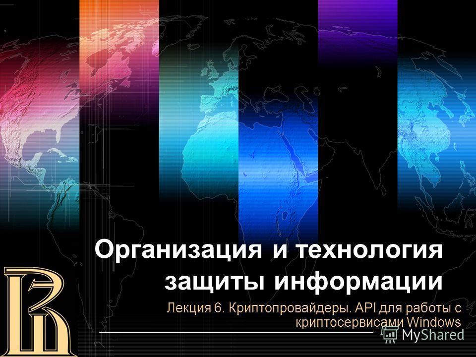 Организация и технология защиты информации Лекция 6. Криптопровайдеры. API для работы с криптосервисами Windows