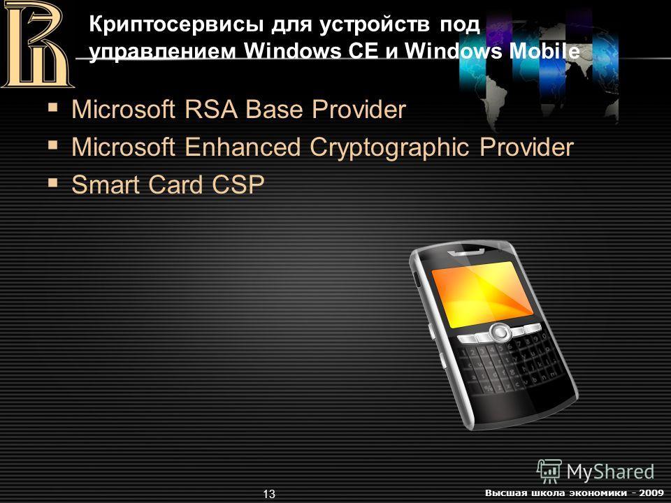 Высшая школа экономики - 2009 13 Криптосервисы для устройств под управлением Windows CE и Windows Mobile Microsoft RSA Base Provider Microsoft Enhanced Cryptographic Provider Smart Card CSP