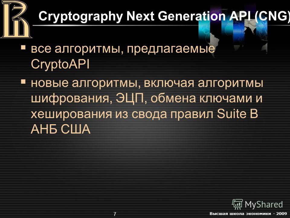 Высшая школа экономики - 2009 7 Cryptography Next Generation API (CNG) все алгоритмы, предлагаемые CryptoAPI новые алгоритмы, включая алгоритмы шифрования, ЭЦП, обмена ключами и хеширования из свода правил Suite B АНБ США