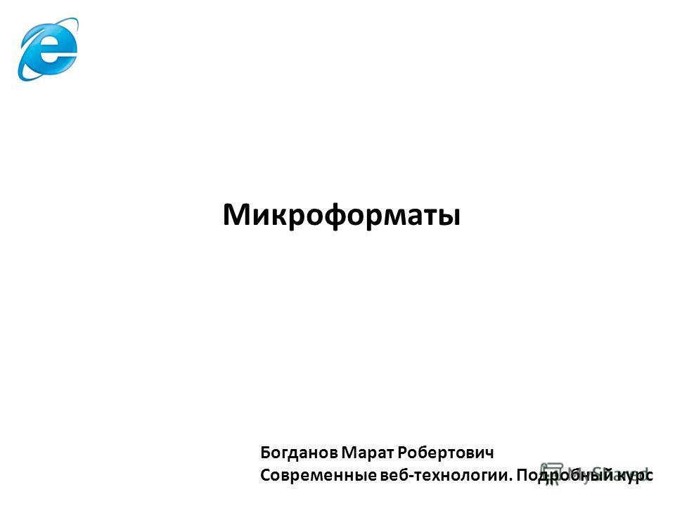 Богданов Марат Робертович Современные веб-технологии. Подробный курс Микроформаты
