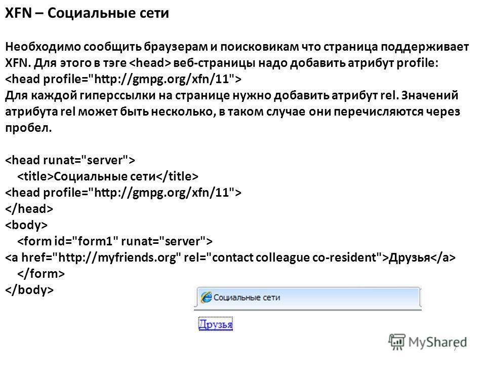 XFN – Социальные сети Необходимо сообщить браузерам и поисковикам что страница поддерживает XFN. Для этого в тэге веб-страницы надо добавить атрибут profile: Для каждой гиперссылки на странице нужно добавить атрибут rel. Значений атрибута rel может б