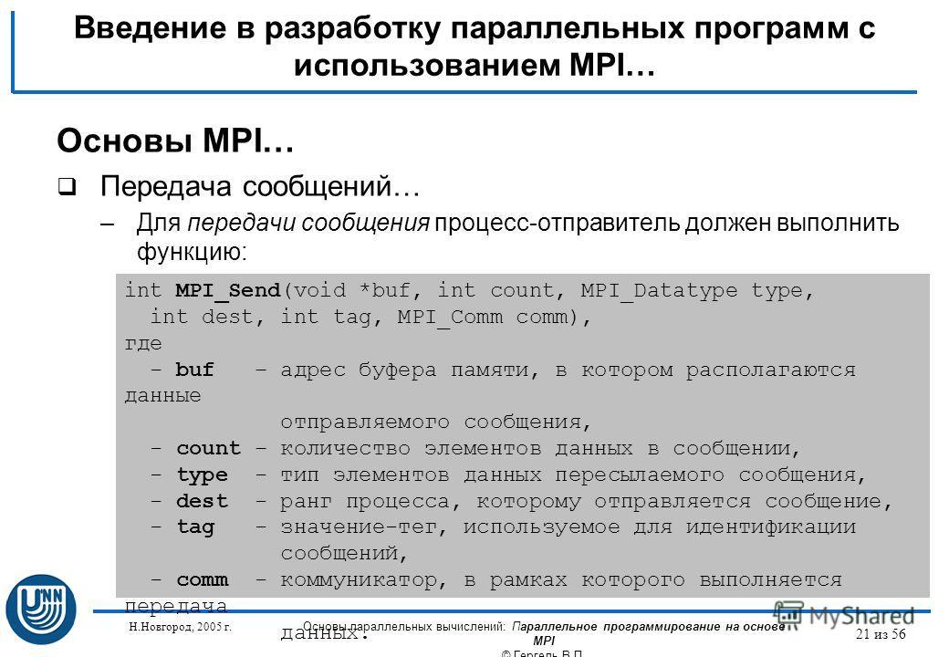 Н.Новгород, 2005 г. Основы параллельных вычислений: Параллельное программирование на основе MPI © Гергель В.П. 21 из 56 Введение в разработку параллельных программ с использованием MPI… Основы MPI… Передача сообщений… –Для передачи сообщения процесс-