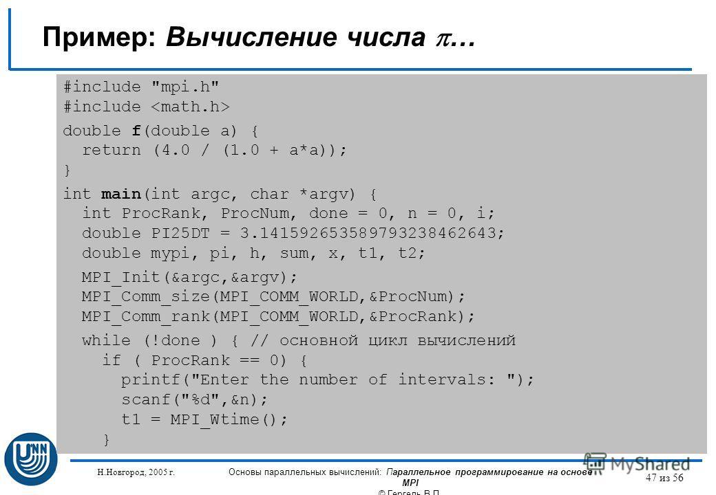 Н.Новгород, 2005 г. Основы параллельных вычислений: Параллельное программирование на основе MPI © Гергель В.П. 47 из 56 #include
