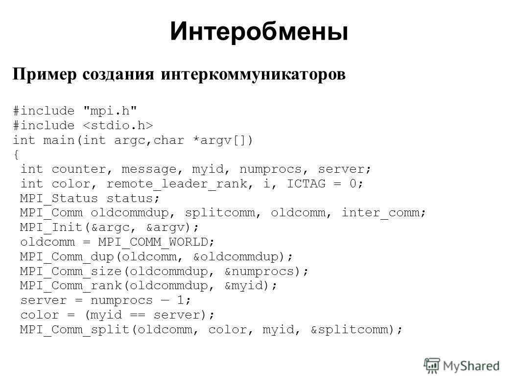 2008 Пример создания интеркоммуникаторов #include