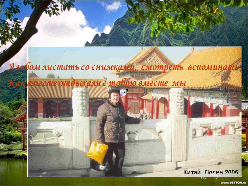 Китай Пекин 2006 Альбом листать со снимками, смотреть вспоминать Как вместе отдыхали с тобою вместе мы