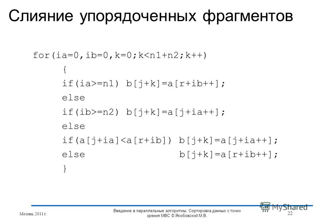 Слияние упорядоченных фрагментов for(ia=0,ib=0,k=0;k=n1) b[j+k]=a[r+ib++]; else if(ib>=n2) b[j+k]=a[j+ia++]; else if(a[j+ia]