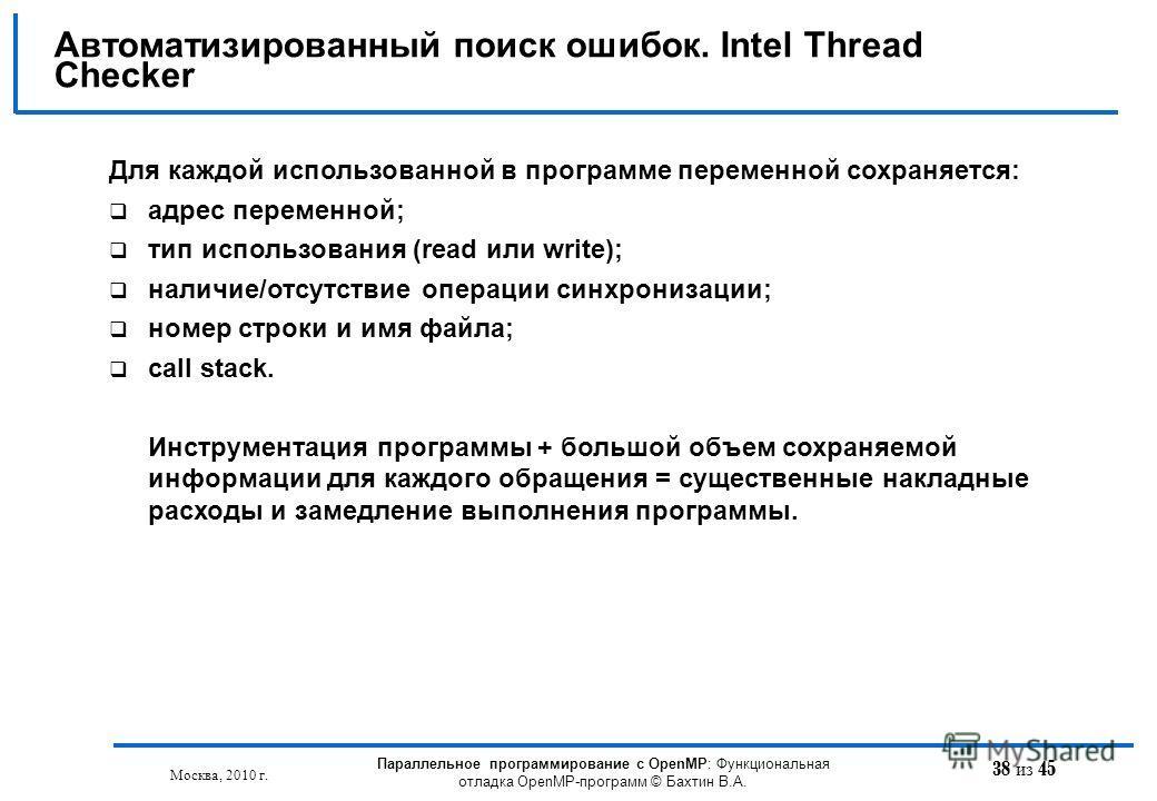 38 из 45 Автоматизированный поиск ошибок. Intel Thread Checker Москва, 2010 г. Параллельное программирование с OpenMP: Функциональная отладка OpenMP-программ © Бахтин В.А. Для каждой использованной в программе переменной сохраняется: адрес переменной