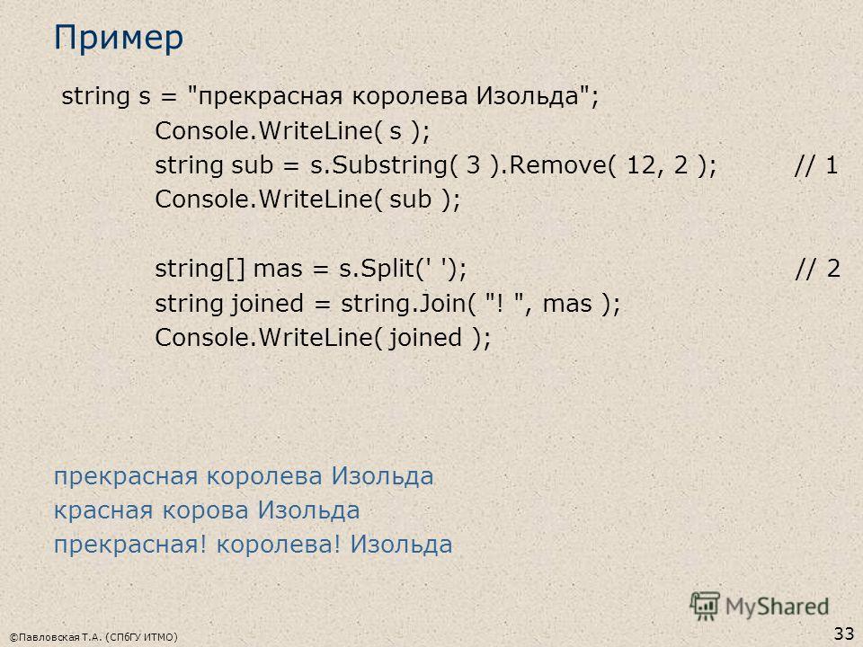 ©Павловская Т.А. (СПбГУ ИТМО) 33 Пример string s =