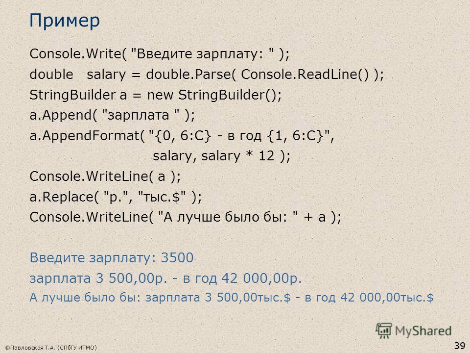 ©Павловская Т.А. (СПбГУ ИТМО) 39 Пример Console.Write(