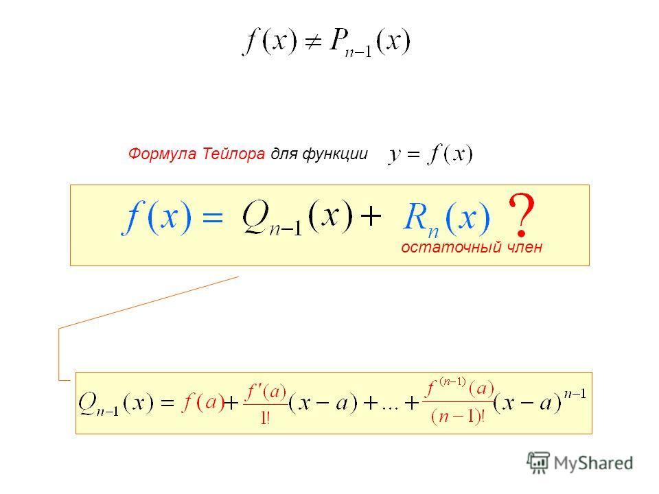 Формула Тейлора для функции остаточный член