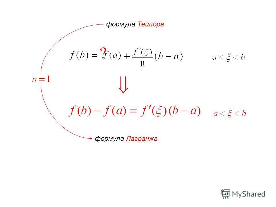 формула Тейлора формула Лагранжа