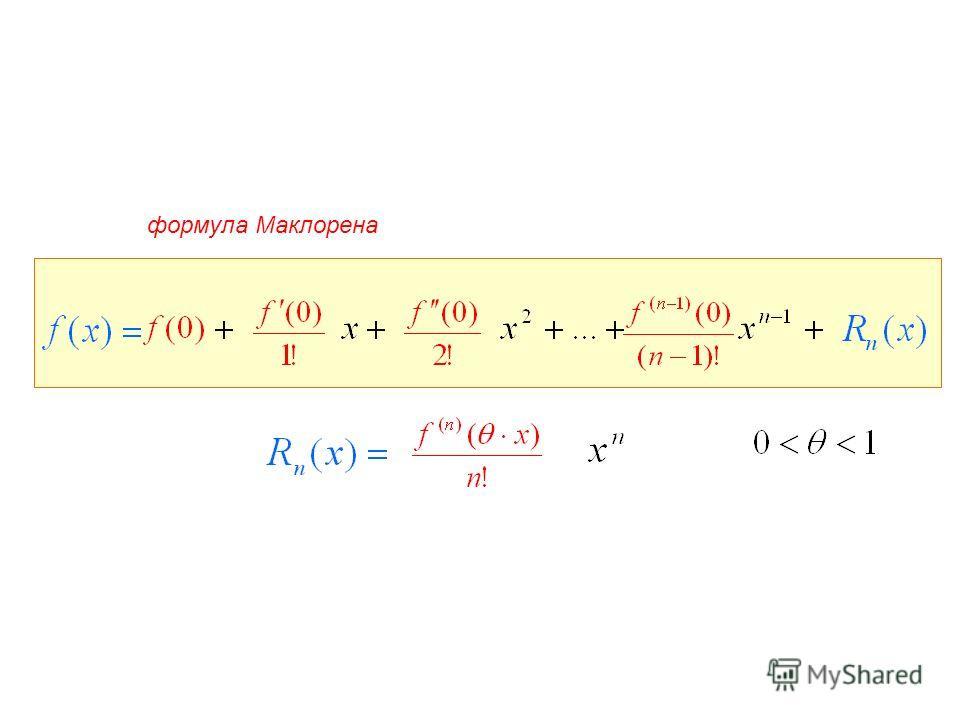 формула Маклорена