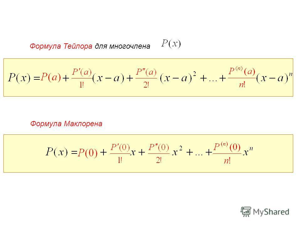 Формула Тейлора для многочлена Формула Маклорена