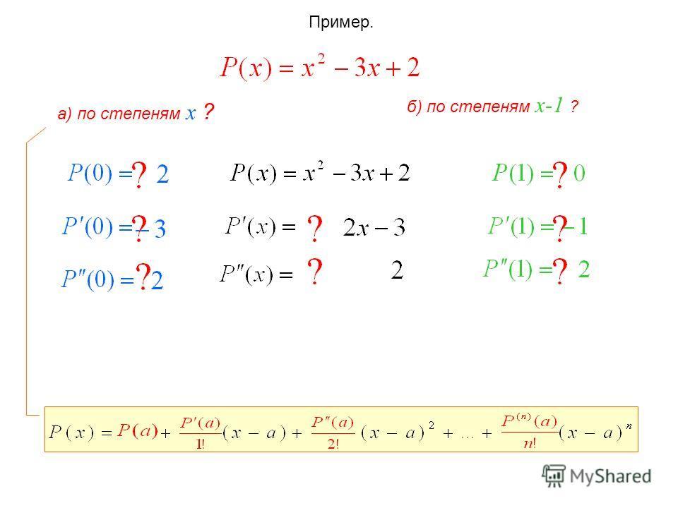 Пример. а) по степеням x ? б) по степеням x-1 ?