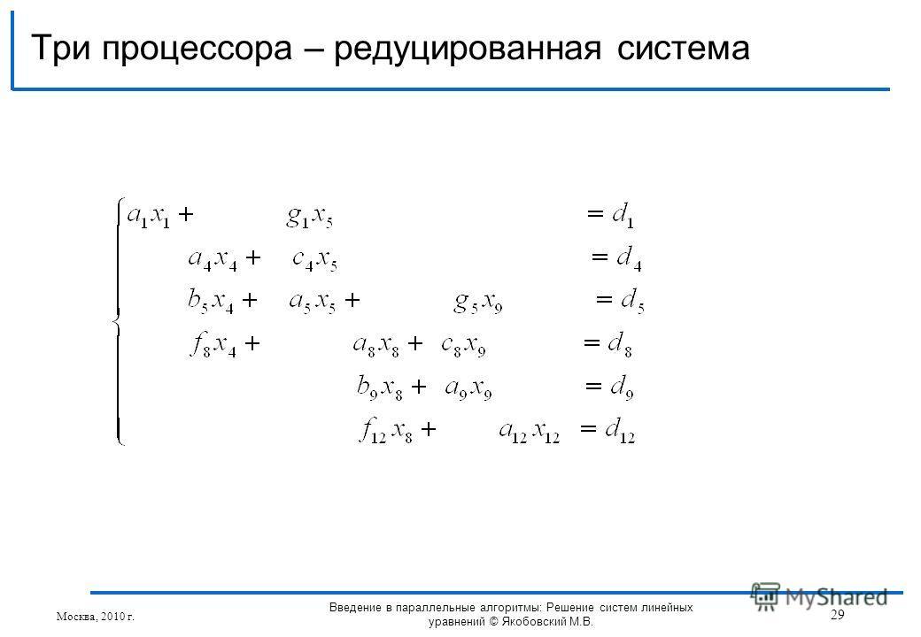 Три процессора – редуцированная система Москва, 2010 г. 29 Введение в параллельные алгоритмы: Решение систем линейных уравнений © Якобовский М.В.