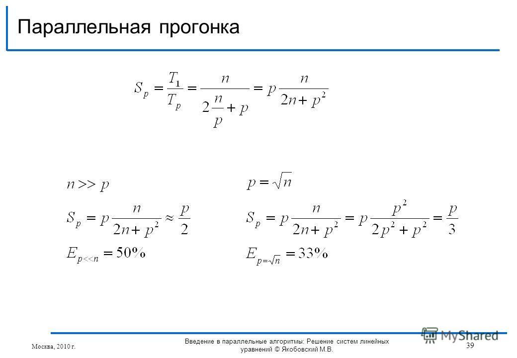 Параллельная прогонка Москва, 2010 г. 39 Введение в параллельные алгоритмы: Решение систем линейных уравнений © Якобовский М.В.