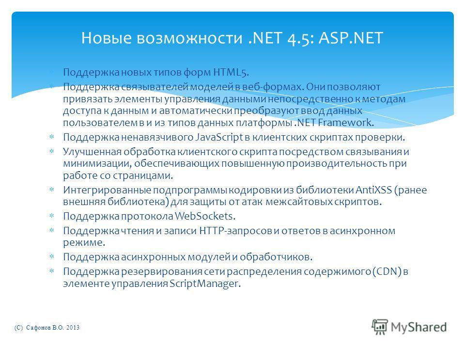 Поддержка новых типов форм HTML5. Поддержка связывателей моделей в веб-формах. Они позволяют привязать элементы управления данными непосредственно к методам доступа к данным и автоматически преобразуют ввод данных пользователем в и из типов данных пл