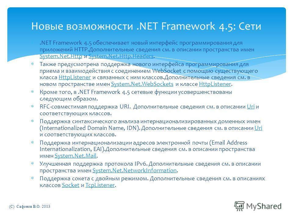 .NET Framework 4.5 обеспечивает новый интерфейс программирования для приложений HTTP.Дополнительные сведения см. в описании пространства имен System.Net.Http и System.Net.Http.Headers. System.Net.HttpSystem.Net.Http.Headers Также предусмотрена поддер