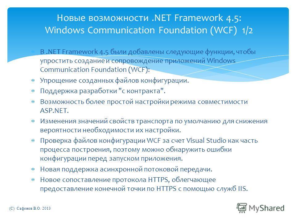 В.NET Framework 4.5 были добавлены следующие функции, чтобы упростить создание и сопровождение приложений Windows Communication Foundation (WCF): Упрощение созданных файлов конфигурации. Поддержка разработки