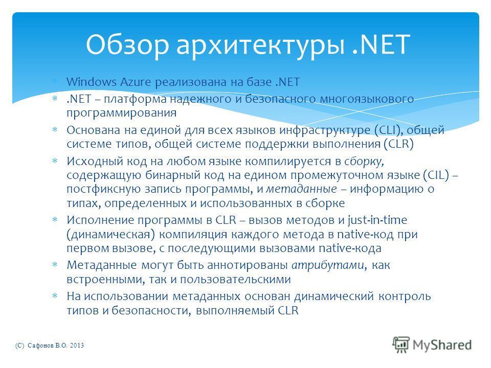 Windows Azure реализована на базе.NET.NET – платформа надежного и безопасного многоязыкового программирования Основана на единой для всех языков инфраструктуре (CLI), общей системе типов, общей системе поддержки выполнения (CLR) Исходный код на любом
