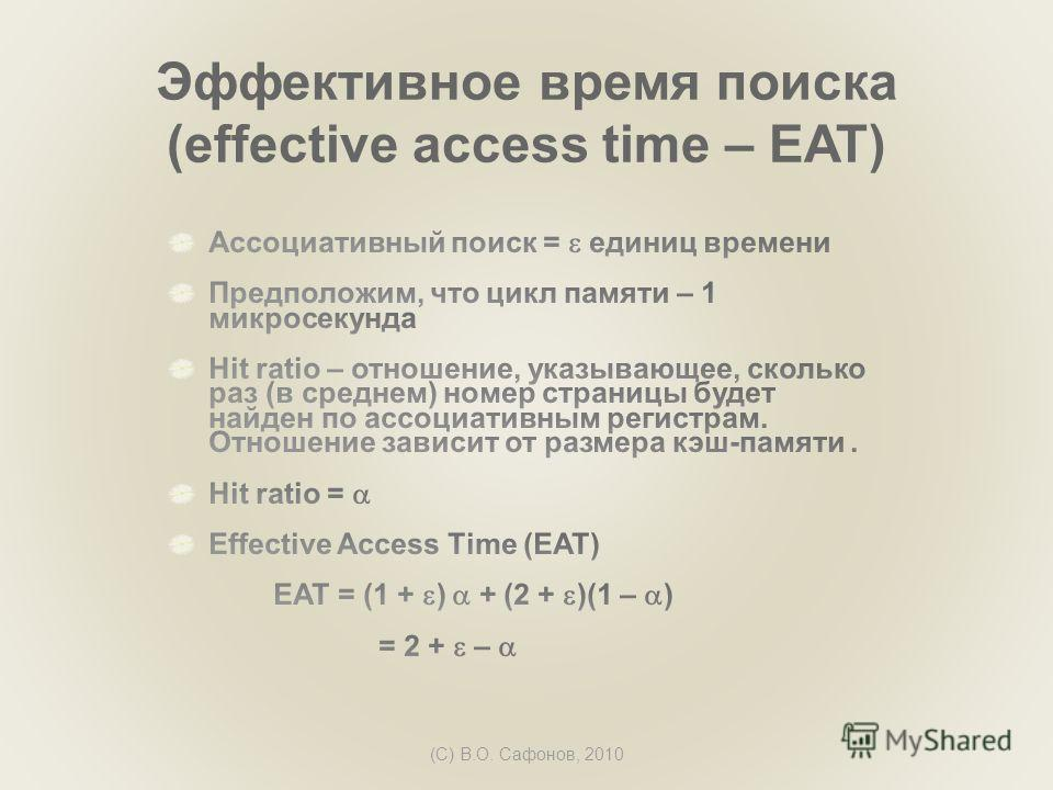 (C) В.О. Сафонов, 2010 Эффективное время поиска (effective access time – EAT)
