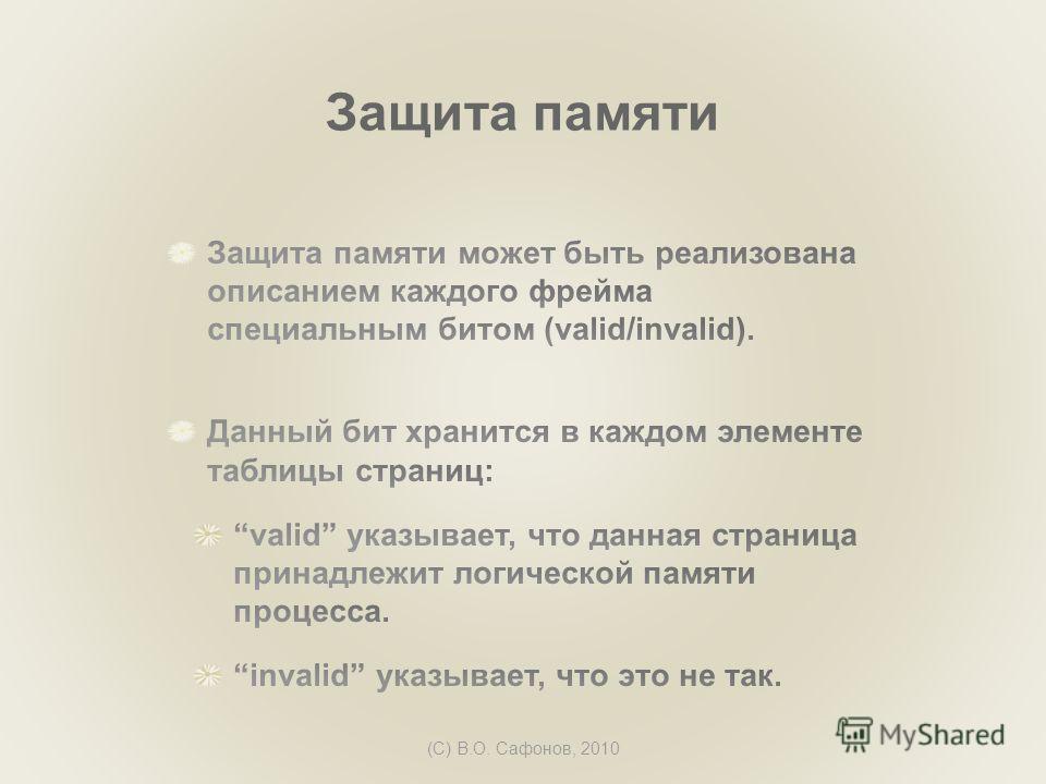 (C) В.О. Сафонов, 2010 Защита памяти