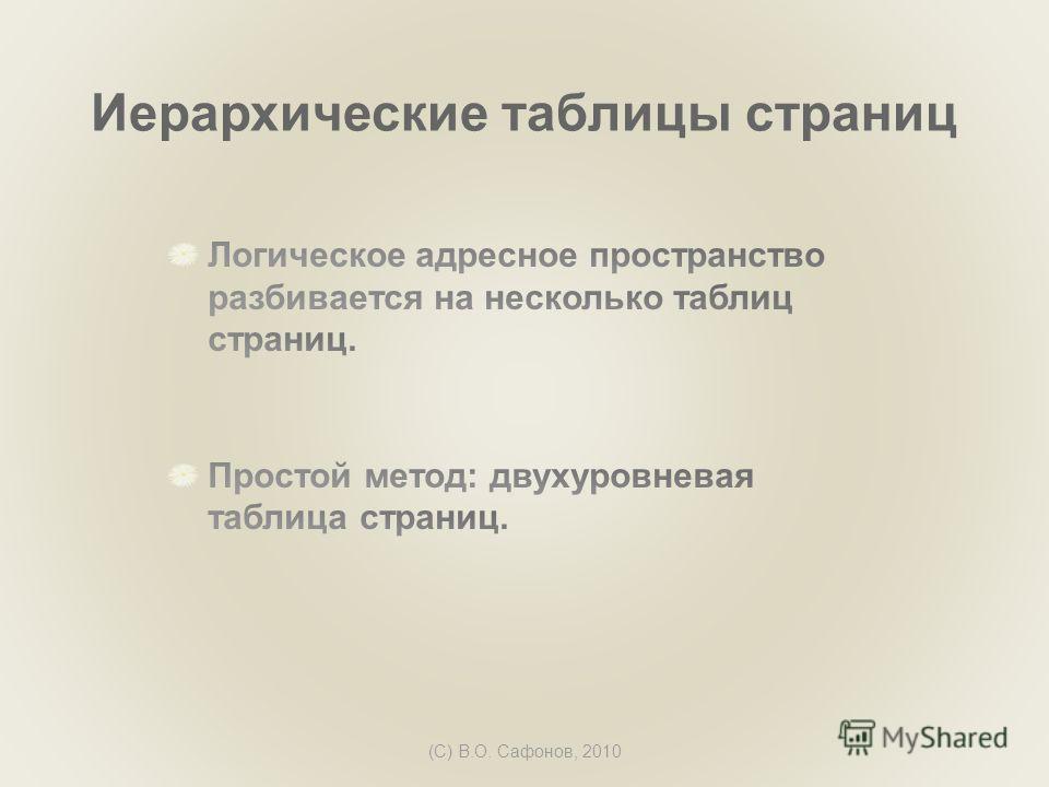 (C) В.О. Сафонов, 2010 Иерархические таблицы страниц