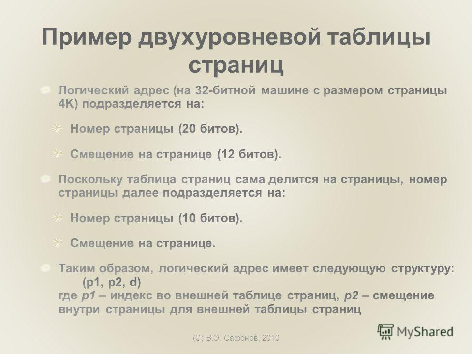 (C) В.О. Сафонов, 2010 Пример двухуровневой таблицы страниц