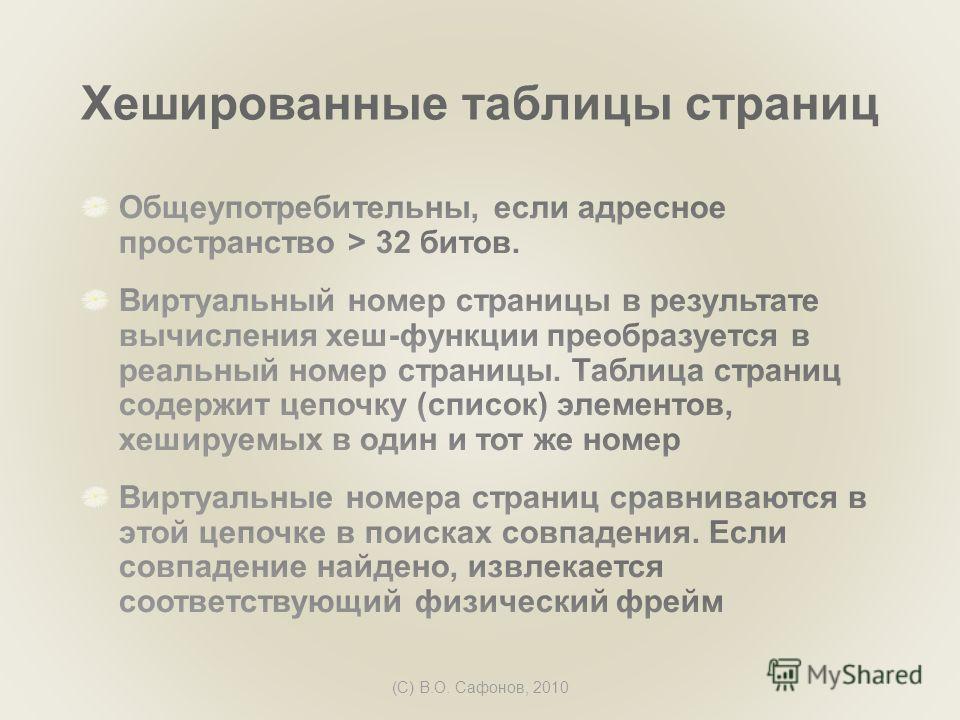 (C) В.О. Сафонов, 2010 Хешированные таблицы страниц