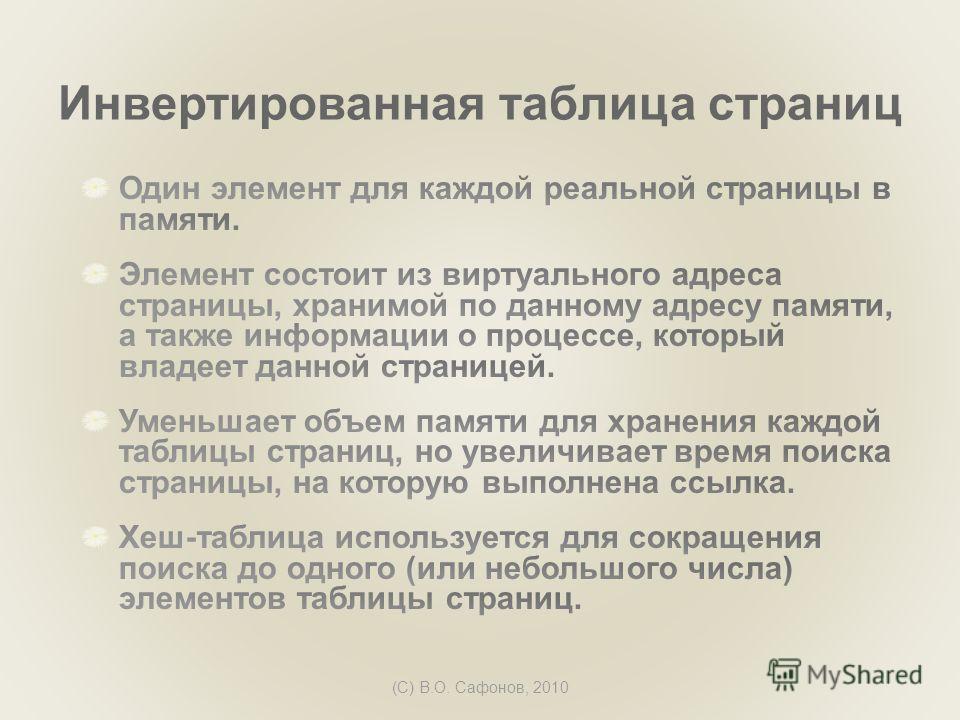 (C) В.О. Сафонов, 2010 Инвертированная таблица страниц