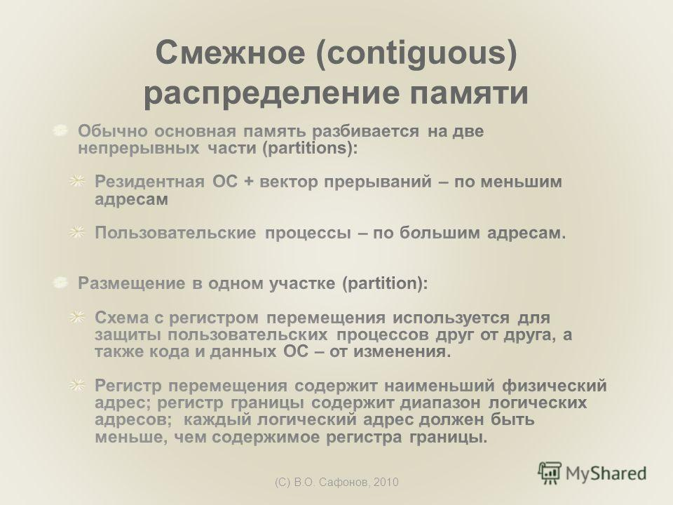 (C) В.О. Сафонов, 2010 Смежное (contiguous) распределение памяти