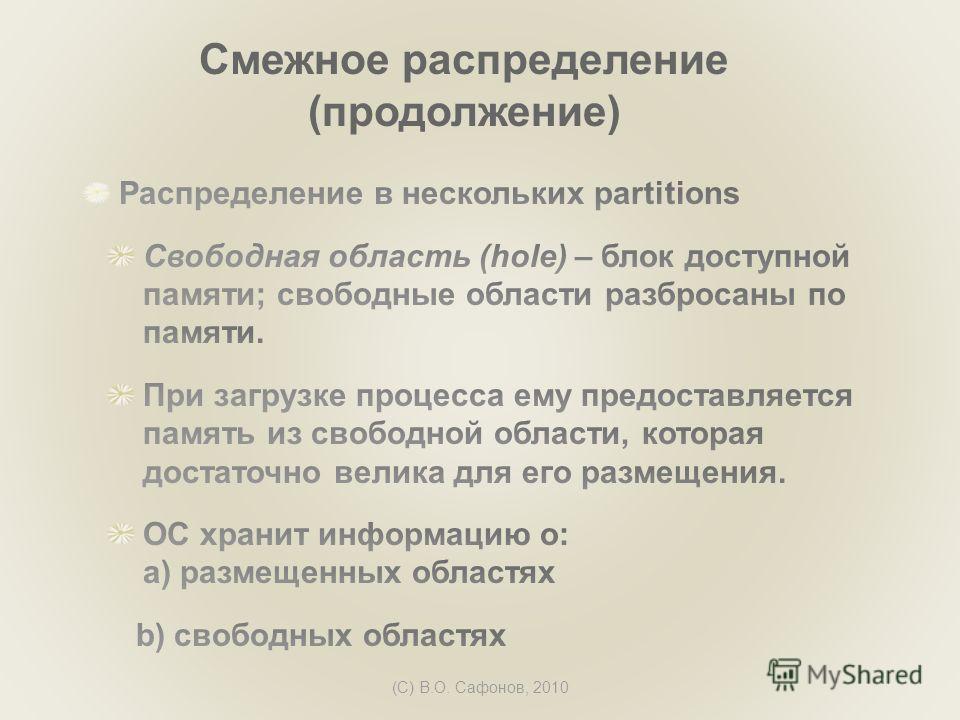 (C) В.О. Сафонов, 2010 Смежное распределение (продолжение)