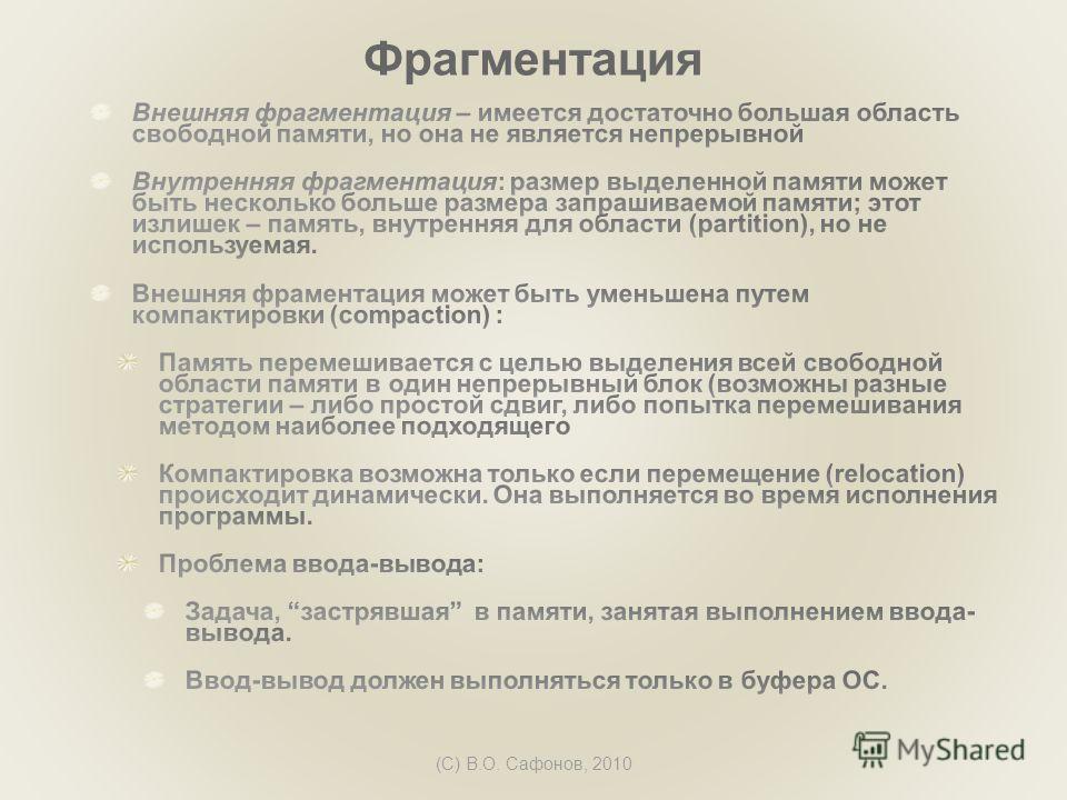 (C) В.О. Сафонов, 2010 Фрагментация