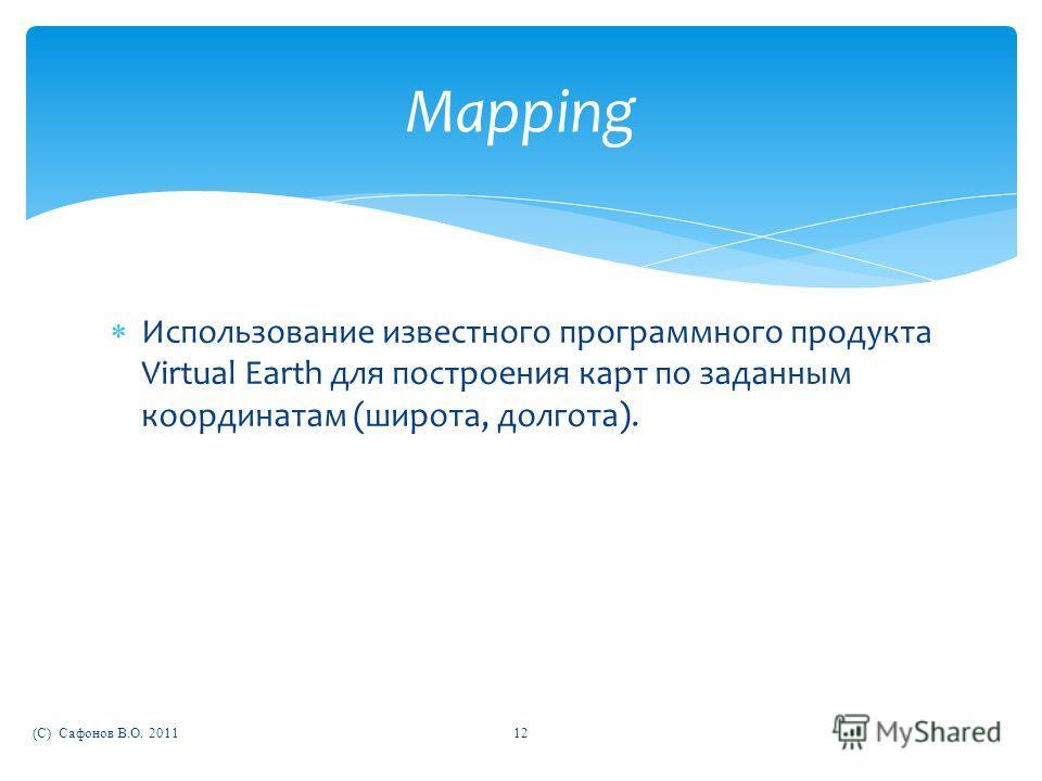 Использование известного программного продукта Virtual Earth для построения карт по заданным координатам (широта, долгота). (C) Сафонов В.О. 201112 Mapping