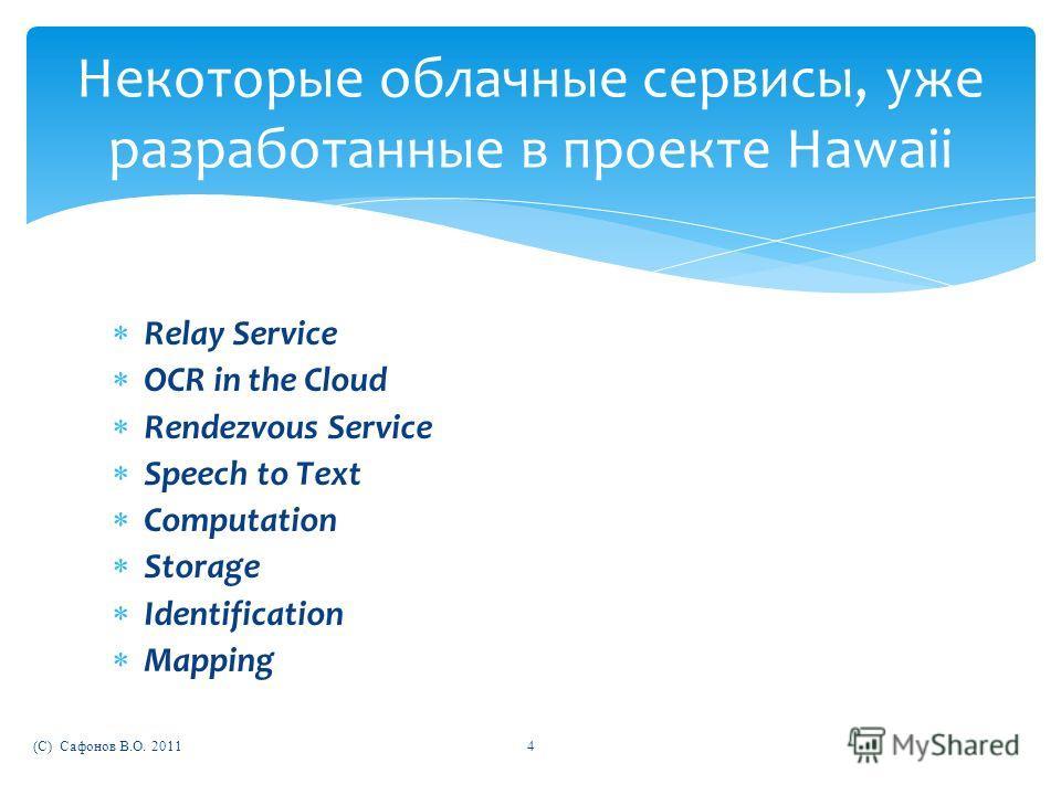 Relay Service OCR in the Cloud Rendezvous Service Speech to Text Computation Storage Identification Mapping (C) Сафонов В.О. 20114 Некоторые облачные сервисы, уже разработанные в проекте Hawaii