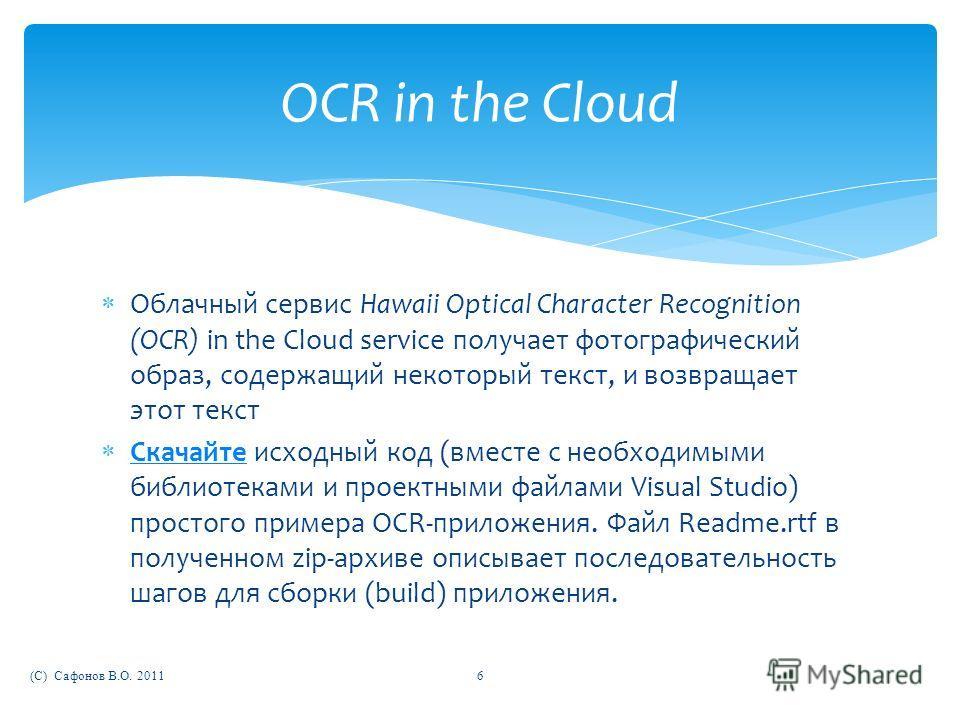 Облачный сервис Hawaii Optical Character Recognition (OCR) in the Cloud service получает фотографический образ, содержащий некоторый текст, и возвращает этот текст Скачайте исходный код (вместе с необходимыми библиотеками и проектными файлами Visual