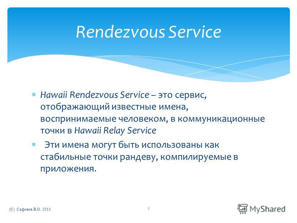Hawaii Rendezvous Service – это сервис, отображающий известные имена, воспринимаемые человеком, в коммуникационные точки в Hawaii Relay Service Эти имена могут быть использованы как стабильные точки рандеву, компилируемые в приложения. (C) Сафонов В.