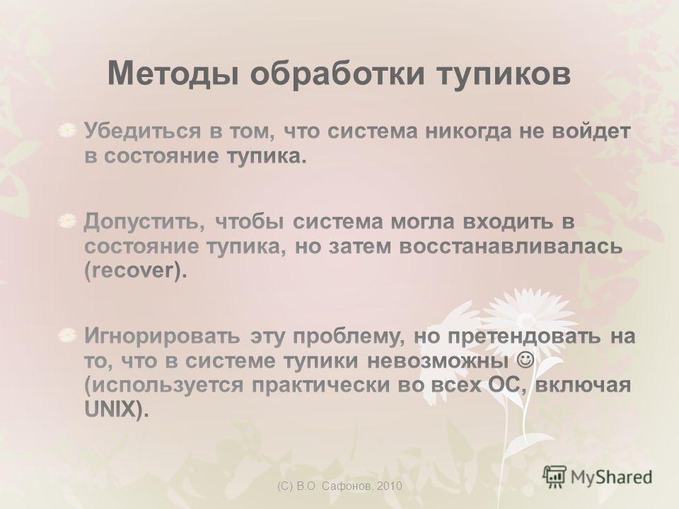 (C) В.О. Сафонов, 2010 Методы обработки тупиков