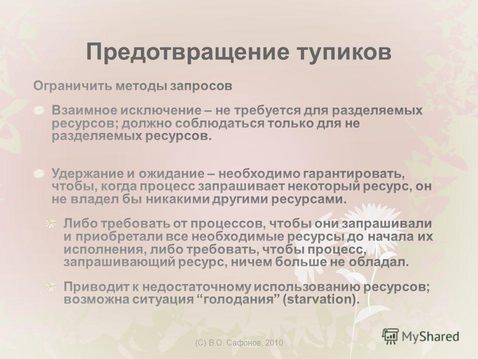 (C) В.О. Сафонов, 2010 Предотвращение тупиков
